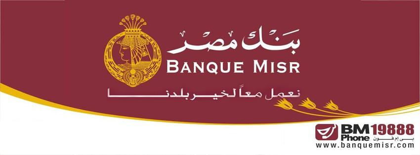 Photo of امتحان تدريب بنك مصر 2015