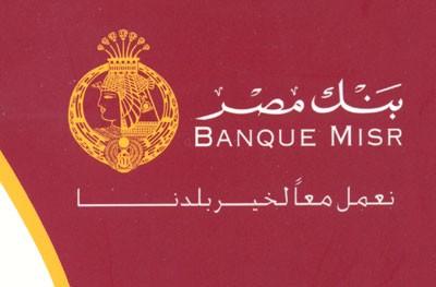 Photo of طريقة التقديم في بنك مصر 2015 الموقع الجديد لبنك مصر