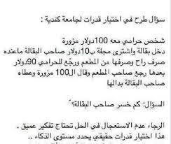 Photo of بالفيديو حل لغز الحرامي والبقال وصاحب المطعم وال100 دولار المزورة