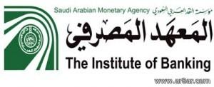 تحميل كورس المعهد المصرفي المصري للراغبين بالعمل في البنوك المصرية