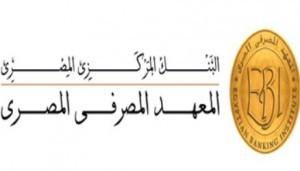 كورس المعهد المصرفي المصري