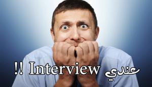 اسئلة المقابلة الشخصية وكيفية الاجابة عنها