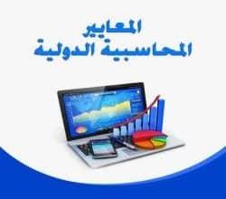 Photo of تحميل كتاب المعايير المحاسبية الدولية IFRS باللغة العربية وباقي المعايير الدولية