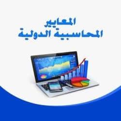 تحميل كتاب المعايير المحاسبية الدولية IFRS باللغة العربية وباقي المعايير الدولية