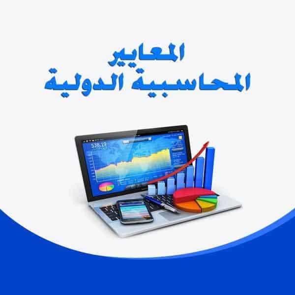تحميل كتاب المعايير المحاسبية الدولية IFRS-IASS-IPASASS