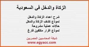 حساب الزكاة والدخل واعداد الإقرار الزكوي لمصحة الزكاة والدخل في السعودية