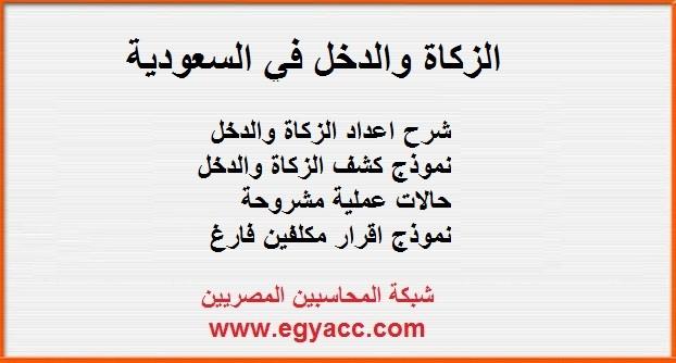 Photo of كيفية حساب الزكاة والدخل في السعودية |اعداد الاقرار الزكوي