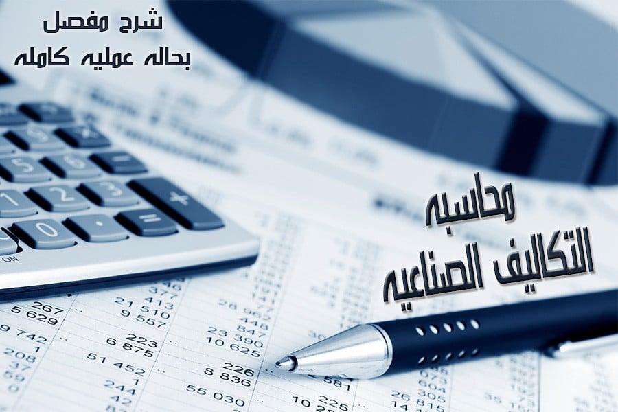 Photo of شرح محاسبة المصانع ومحاسبة التكاليف في المصانع والشركات