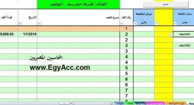 Photo of برنامج الكامل المحاسبي برنامج اكسل محاسبي كامل مجاناً