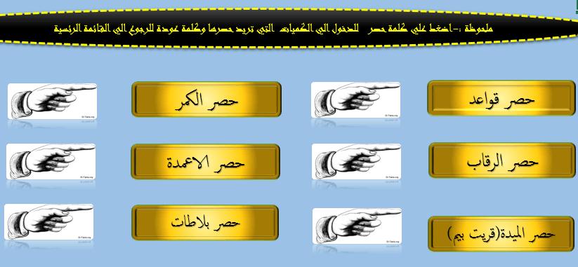 Photo of البرنامج الكامل لحصر الكميات وحساب التكاليف لبنود المقاولات