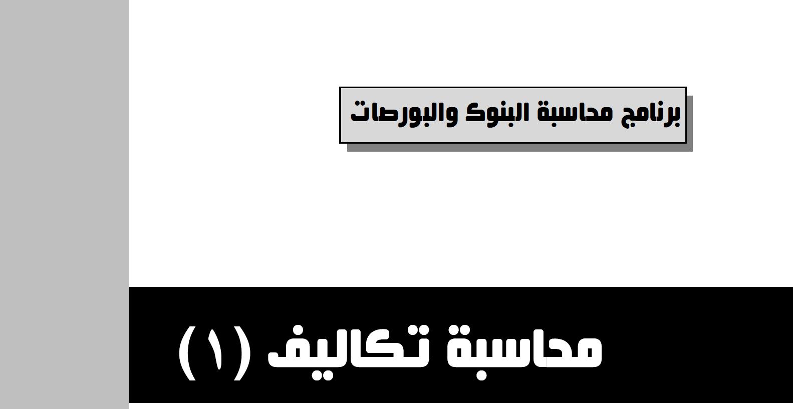 Photo of برنامج محاسبة البنوك والبورصات – المحاسبين المصريين