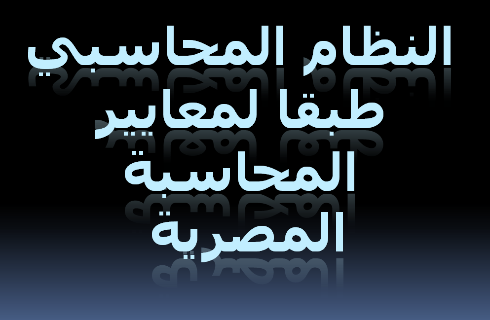 Photo of النظام المحاسبي طبقا لمعايير المحاسبة المصرية