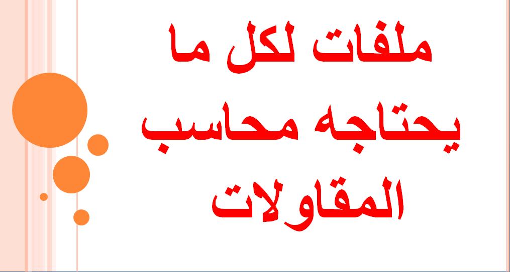 Photo of كل ملفات نشاط المقاولات