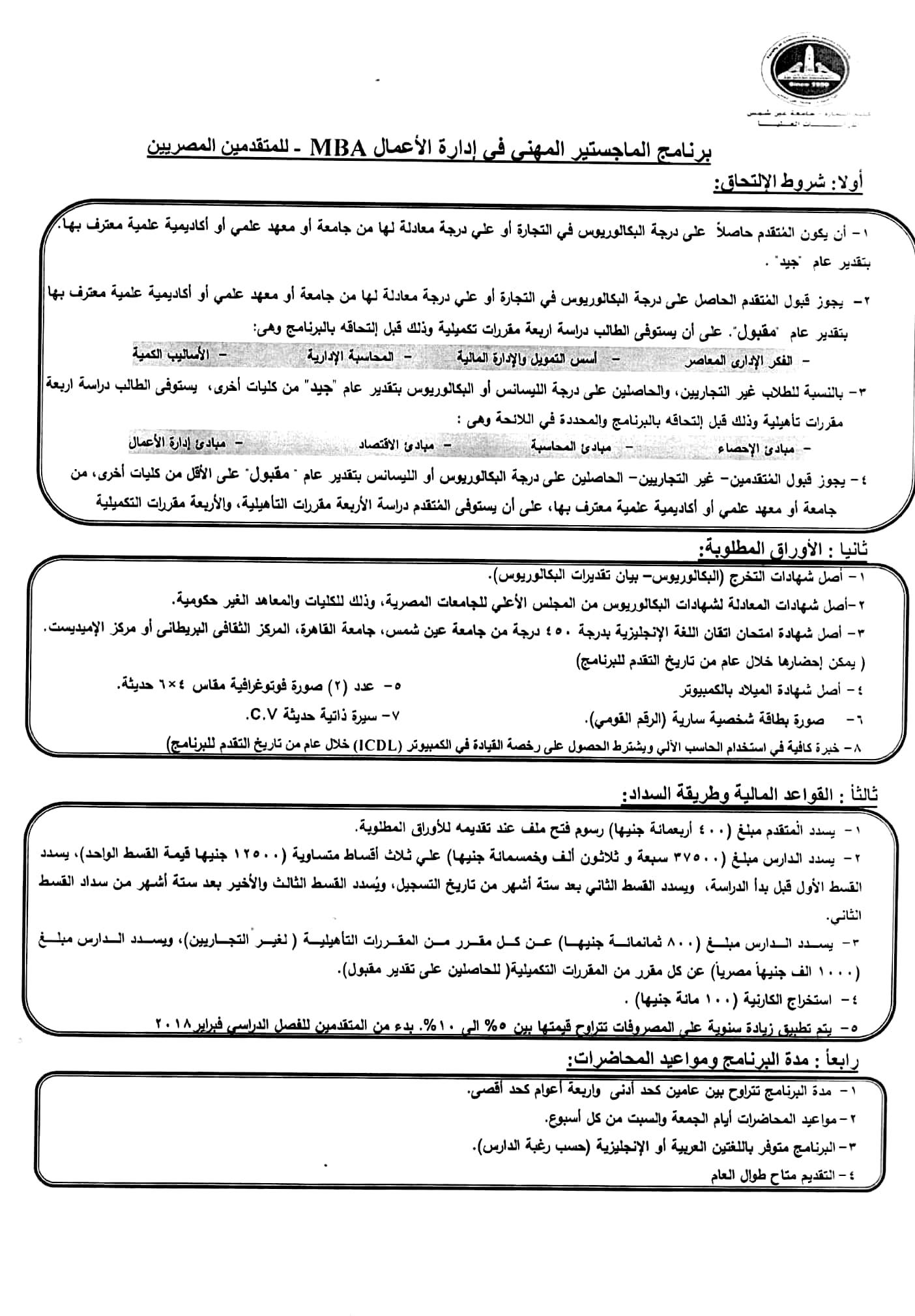 Photo of شروط الماجستير المهني MBA جامعة عين شمس وطريقة التقديم 2017