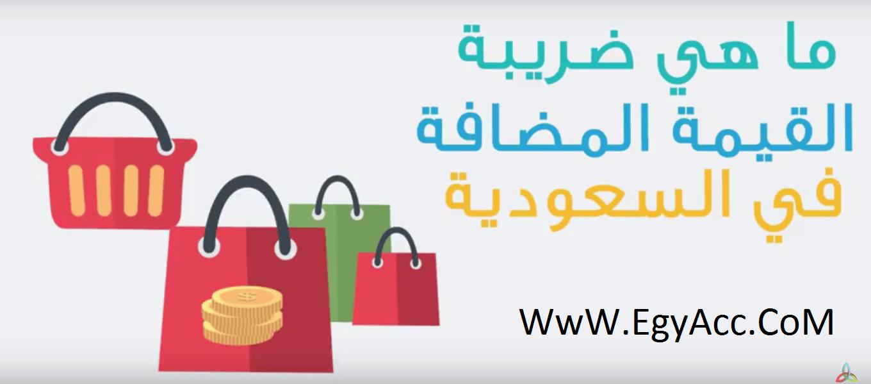 Photo of شرح ضريبة القيمة المضافة في السعودية وقيود ضريبة القيمة المضافة