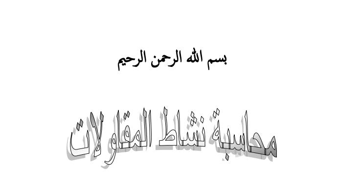Photo of محاسبة نشاط المقاولات