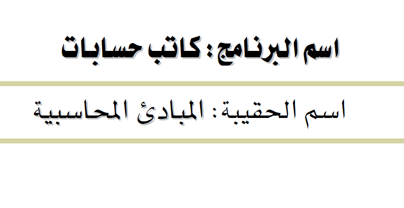 Photo of كتاب المبادي المحاسبية والمحاسبة المالية