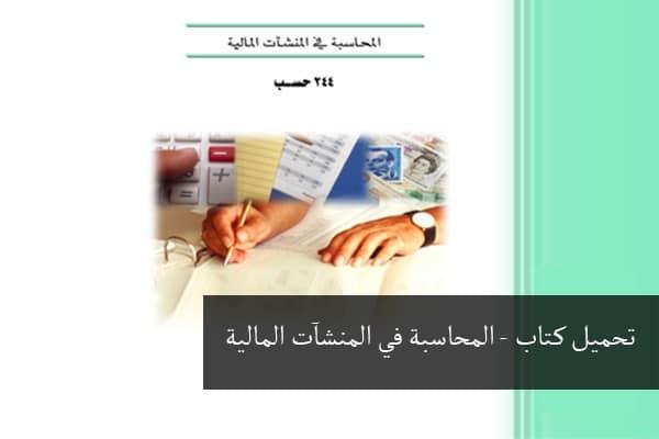 تحميل كتاب محاسبة المنشآت المالية Financial institution accounting