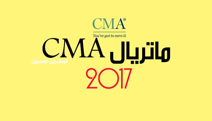 Photo of تحميل كورس CMA 2017| كورس المحاسب الإداري المعتمد 2017