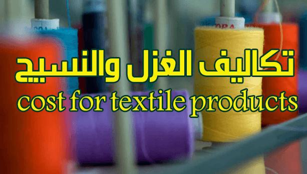 Photo of كتاب تكاليف منتجات الغزل والنسيج cost for textile products