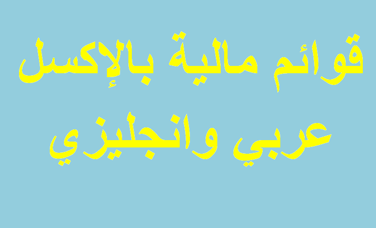 Photo of القوائم المالية علي الاكسل