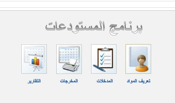 Photo of كتاب إدارة المستودعات الأمن والسلامة pdf