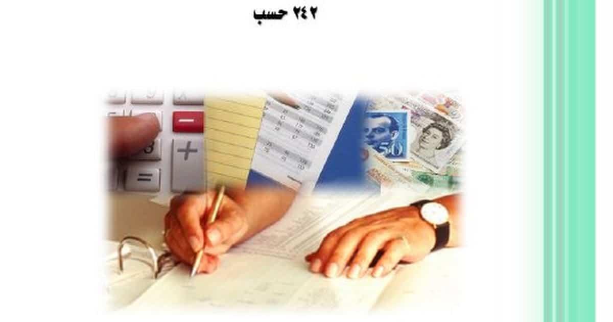 كتاب مبسط لشرح محاسبة شركات الأموال pdf