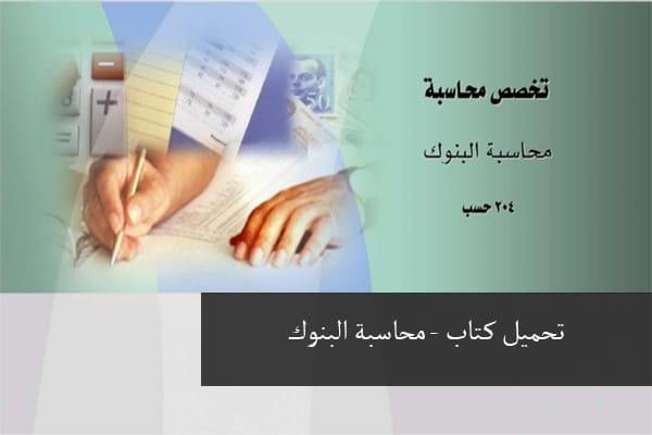 كتاب محاسبة البنوك Bank accounting pdf