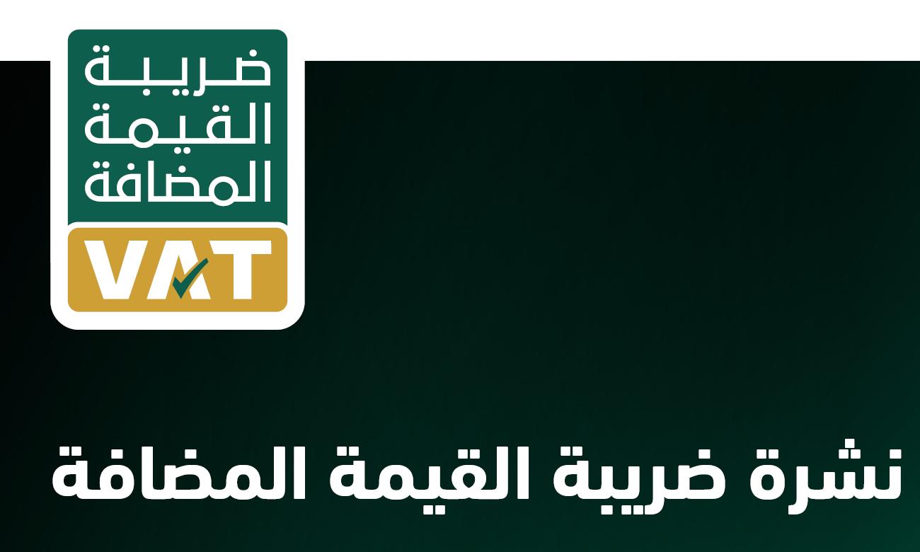 Photo of شرح وقيود ضريبة القيمة المضافة السعودية