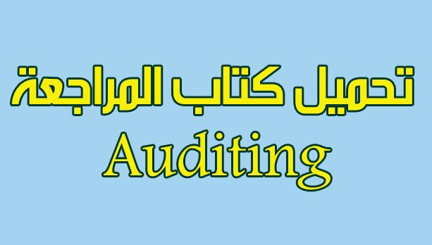 Photo of كتاب أصول المراجعة والرقابة الداخلية  Auditing and internal control