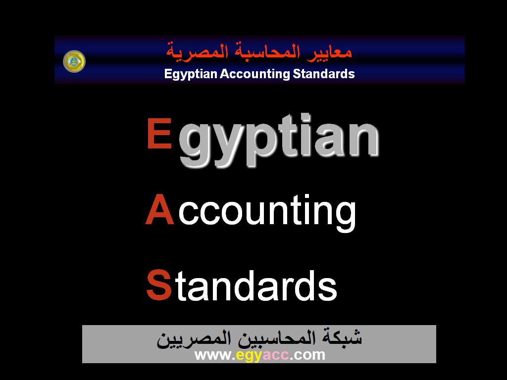 المعايير المحاسبية المصرية - معايير المحاسبة المصرية