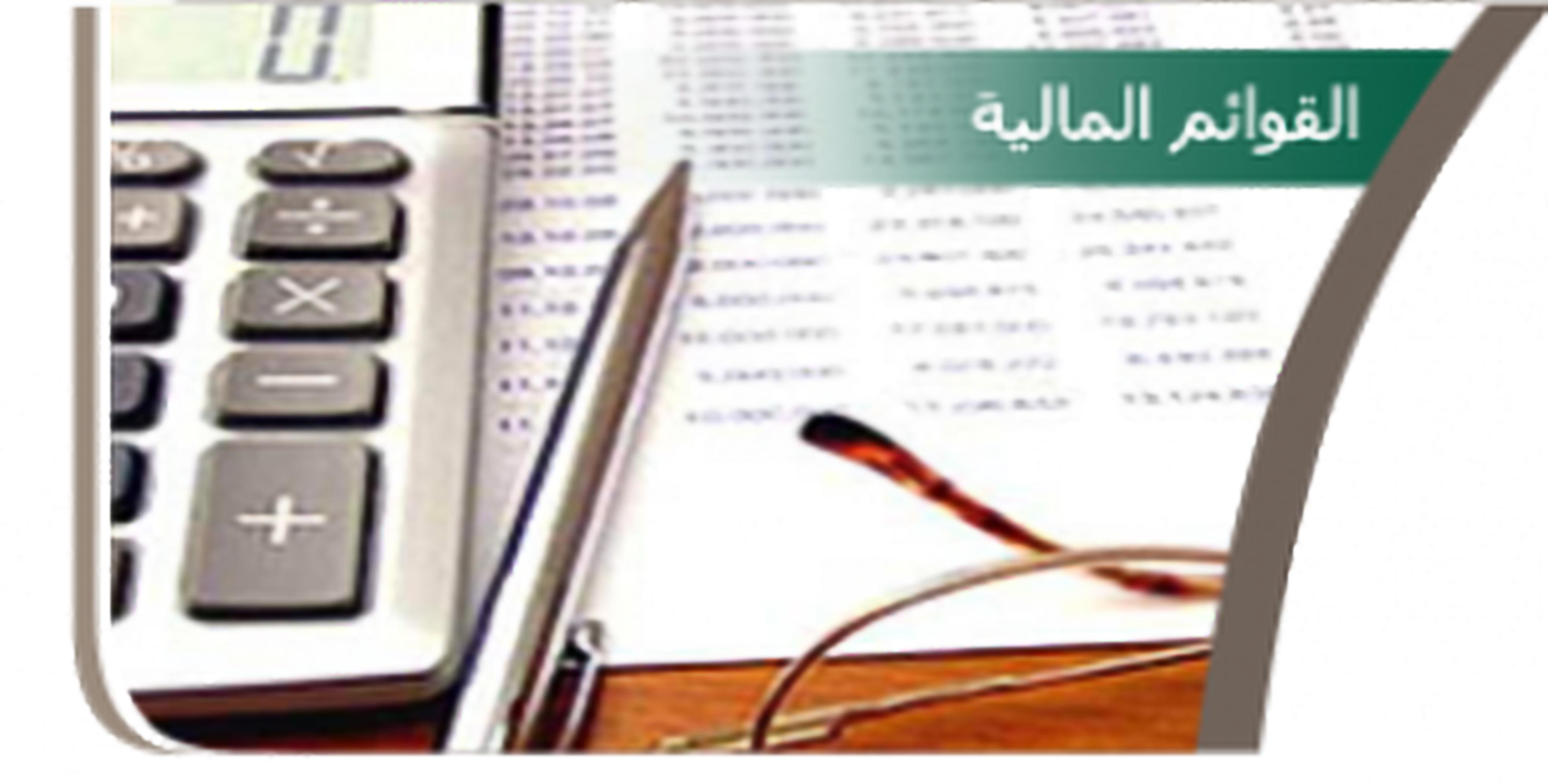 Photo of القوائم المالية و تحليل القوائم المالية وكل ما تريد معرفته عن القوائم المالية