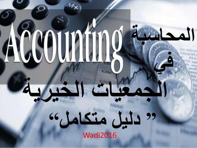 Photo of تحميل ملف محاسبة الجمعيات الخيرية PDF مجاناا