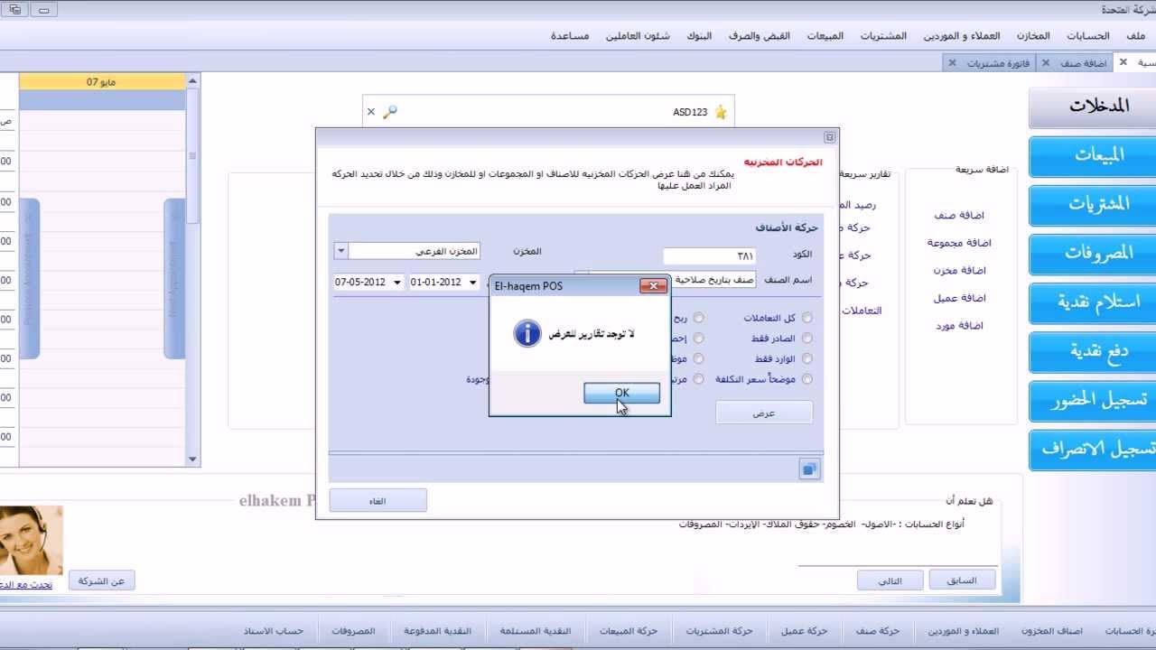 برنامج YAZ المحاسبي , برنامج محاسبي مجاني , تحميل برنامج محاسبي