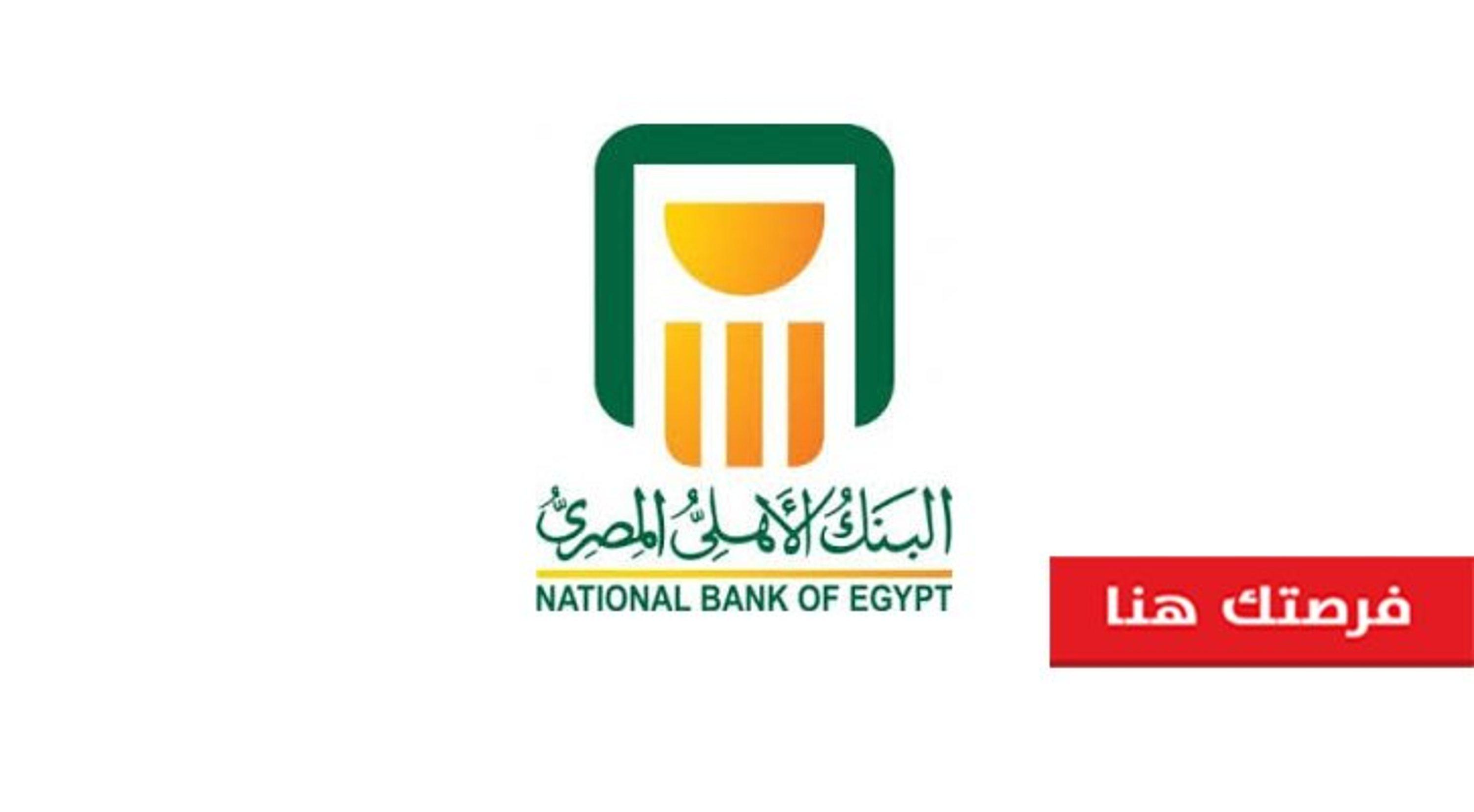 Photo of تحديث امتحان البنك الاهلي وامتحان IQ وانجليزي البنك الاهلي