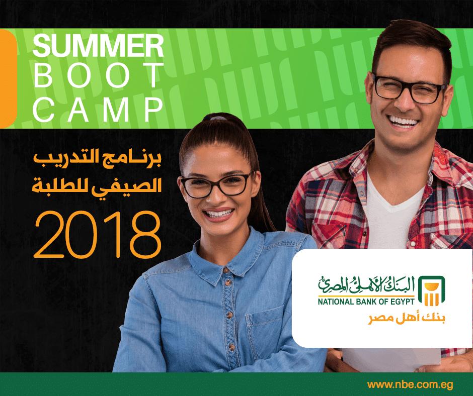 تدريب البنك الاهلي المصري للطلبة لعام 2018