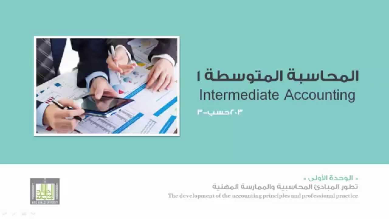 Photo of كتاب المحاسبة المتوسطة حسب اخر المعايير المصرية مجانا PDF