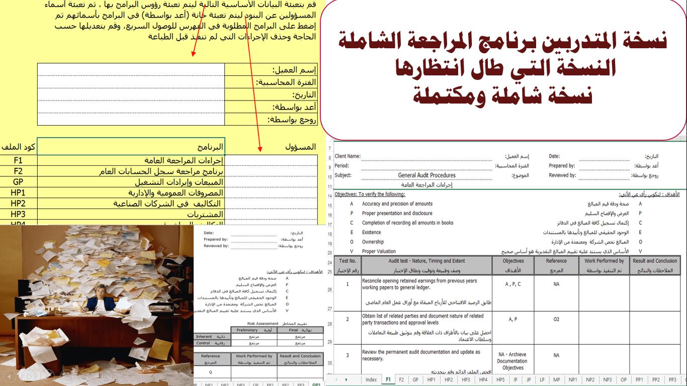 Photo of برنامج المراجعة الشاملة الرائع علي الاكسل