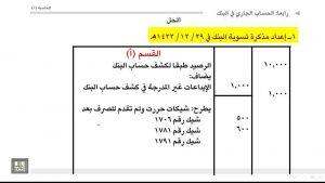 تسوية بنكية باللغة العربية والانجليزية