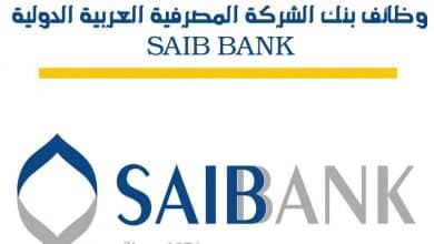 Photo of وظائف بنك سايب SAIB BANK وطريقة التقديم في وظائف بنك SAIB
