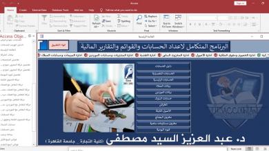 Photo of تحميل برنامج المتكامل المحاسبي مجانا