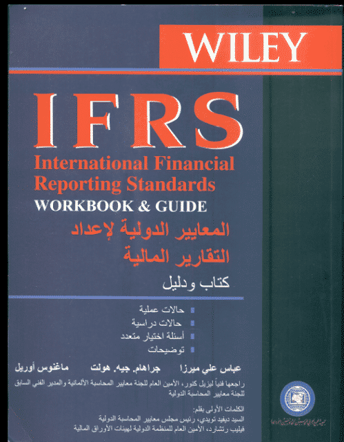 المعايير الدولية لإعداد التقارير الماليه