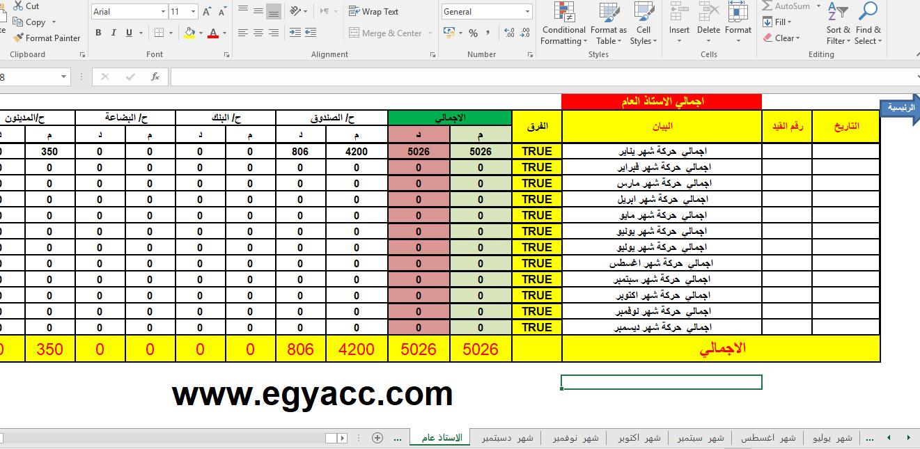 egyacc.com-المحاسبين المصريين-شيت اكسل مبيعات ومشترياتpng