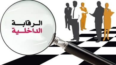 Photo of الرقابة الداخلية والفرق بين الرقابة الداخلية والمراجعة الداخلية