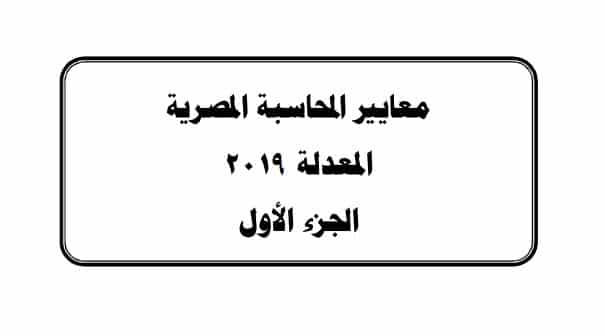 Photo of تحميل معايير المحاسبة المصرية 2019 كاملة مع اخر تعديلات