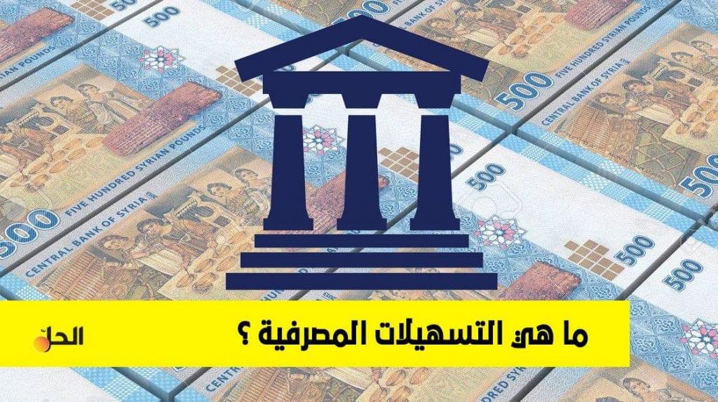 التسهيلات البنكية وأنواعها المختلفة