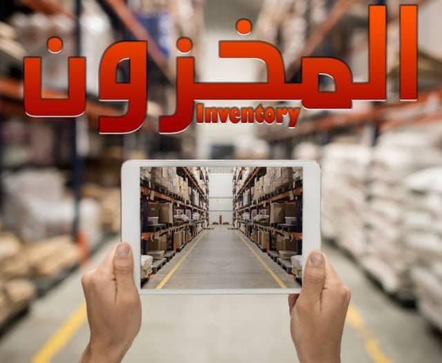 المخزون inventory واساسيات المخزون (كتاب رائع شرح مبسط 1 )