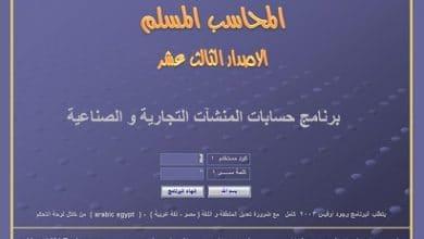 Photo of شرح برنامج المحاسب المسلم |تحميل برنامج محاسبة مجاني