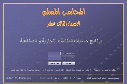 تحميل برنامج محاسبة مجاني - برنامج المحاسب المسلم