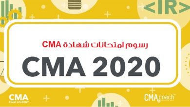 Photo of رسوم وتكاليف شهادة CMA لعام 2020